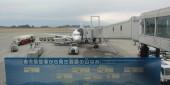 http://www.comfortablelife.asia/images/2011/03/Kagoshima-Yakushima-Airport_011-170x85.jpg
