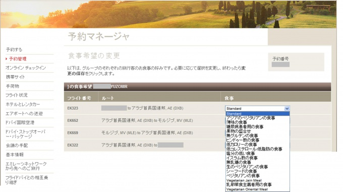 http://www.comfortablelife.asia/images/2011/04/Flight-Booking-004.jpg