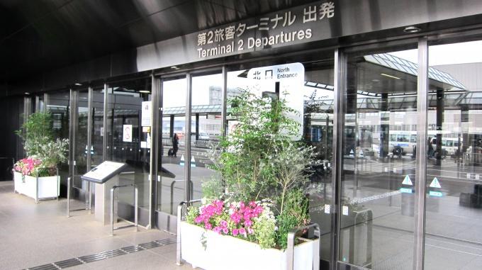 http://www.comfortablelife.asia/images/2011/05/NaritaInternationalAirport_006.jpg