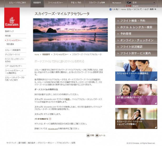 http://www.comfortablelife.asia/images/2012/04/Emirates.13-680x614.jpg