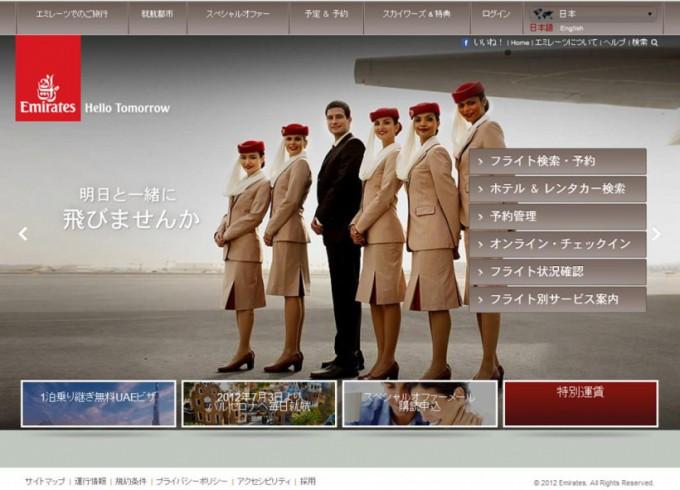 http://www.comfortablelife.asia/images/2012/04/EmiratesJapan-680x490.jpg