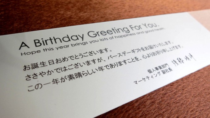 http://www.comfortablelife.asia/images/2012/07/Birthday-Greeting.2012_091-680x382.jpg