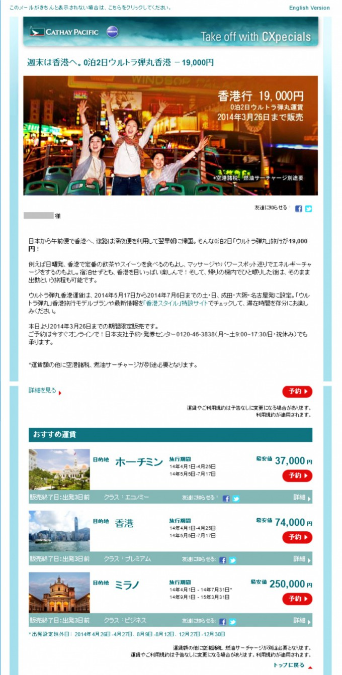 http://www.comfortablelife.asia/images/2014/03/Cathay-pacific_mails-680x1343.jpg