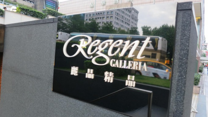 http://www.comfortablelife.asia/images/2014/04/The-Regent-Taipei_007-680x382.jpg