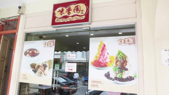 http://www.comfortablelife.asia/images/2014/08/Mei-Heong-Yuen_17-680x382.jpg