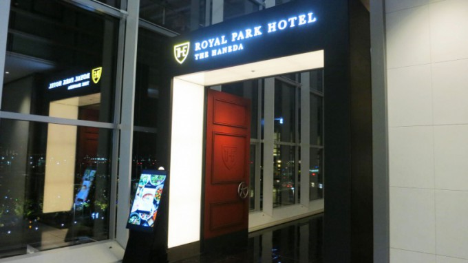http://www.comfortablelife.asia/images/2015/03/Royal-Park-Hotel-The-HANEDA_102-680x382.jpg