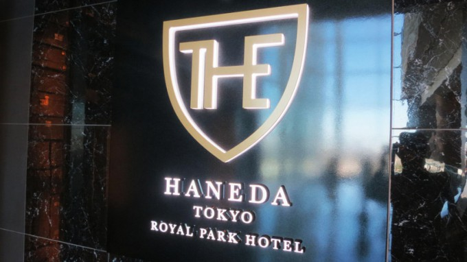 Royal Park Hotel The HANEDA_106
