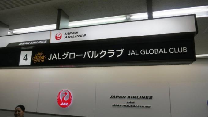 Narita to Nagoya_045