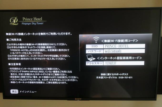 http://www.comfortablelife.asia/images/2018/03/Prince-Hotel_NST_SkyKingRoom_15-680x452.jpg