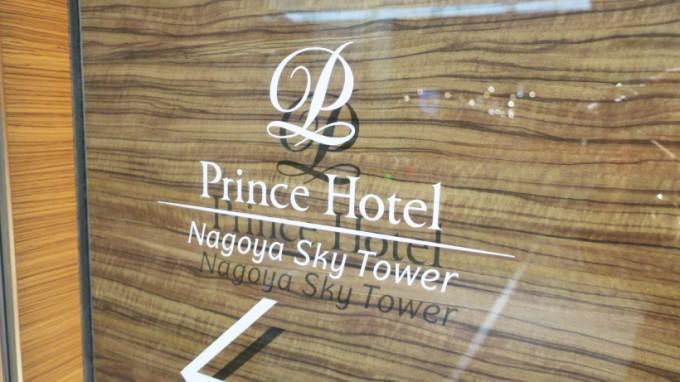 Prince-Hotel_NagoyaSkyTower_122